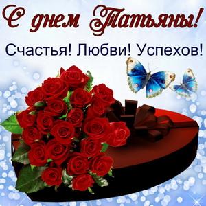 Подарок и букет роз на День Татьяны