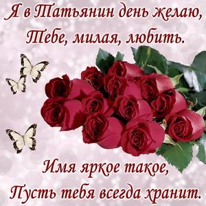 Букет роз и пожелание для Татьяны