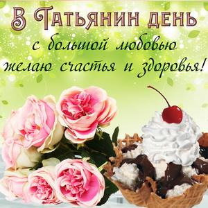 Пожелание счастья и здоровья в Татьянин день