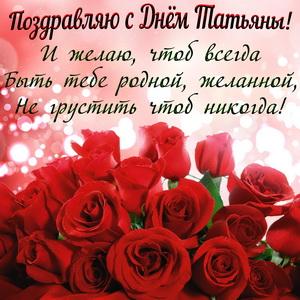 Красные розы и поздравление с Днём Татьяны