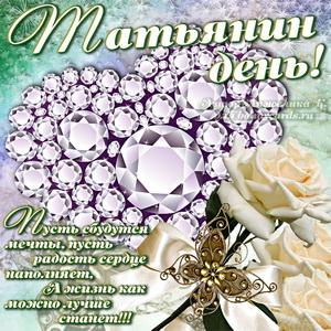 Картинка с сердечком из бриллиантов на Татьянин день