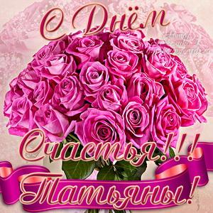 Открытка с огромным букетом ярких роз на день Татьяны
