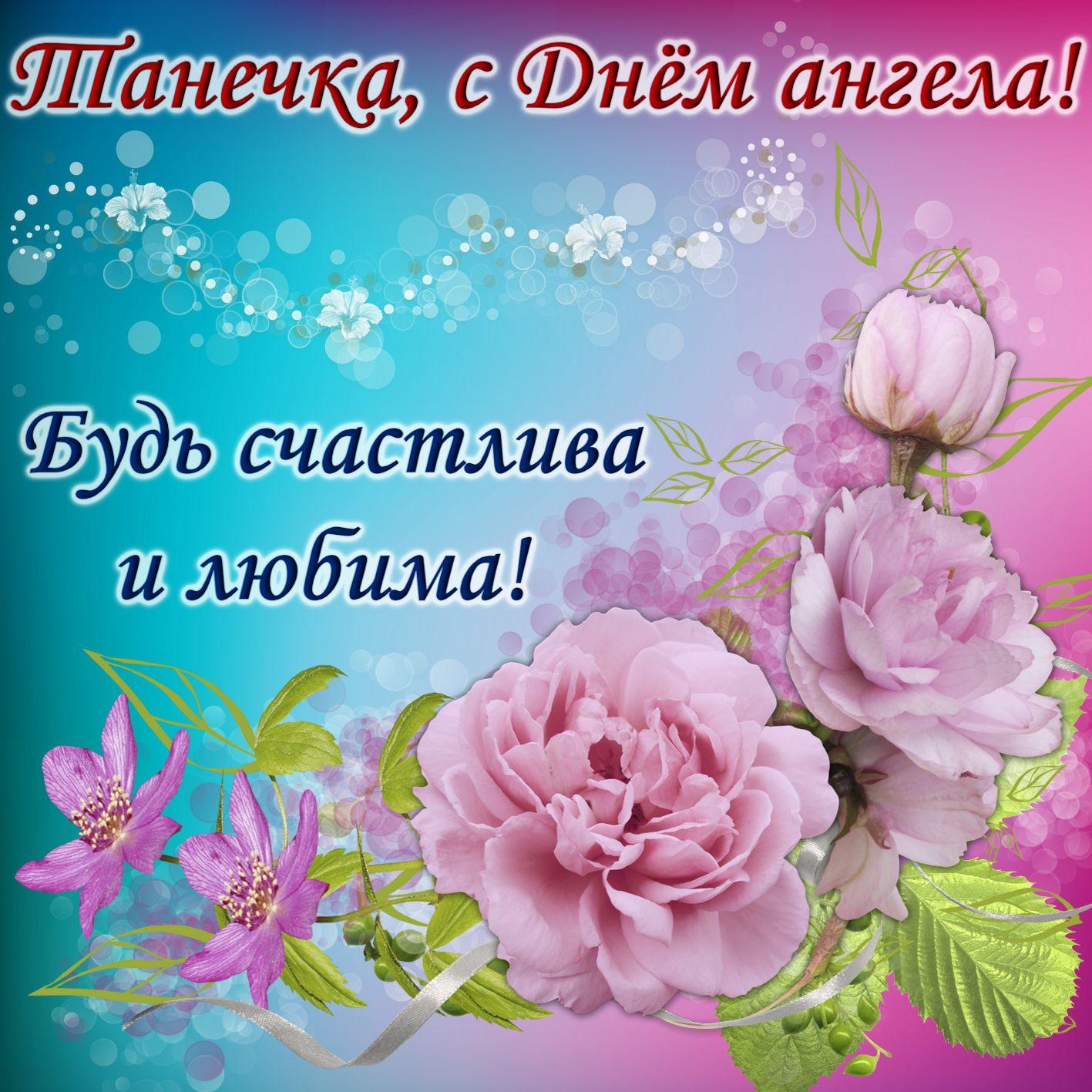 Красивые цветы Татьяне на День ангела