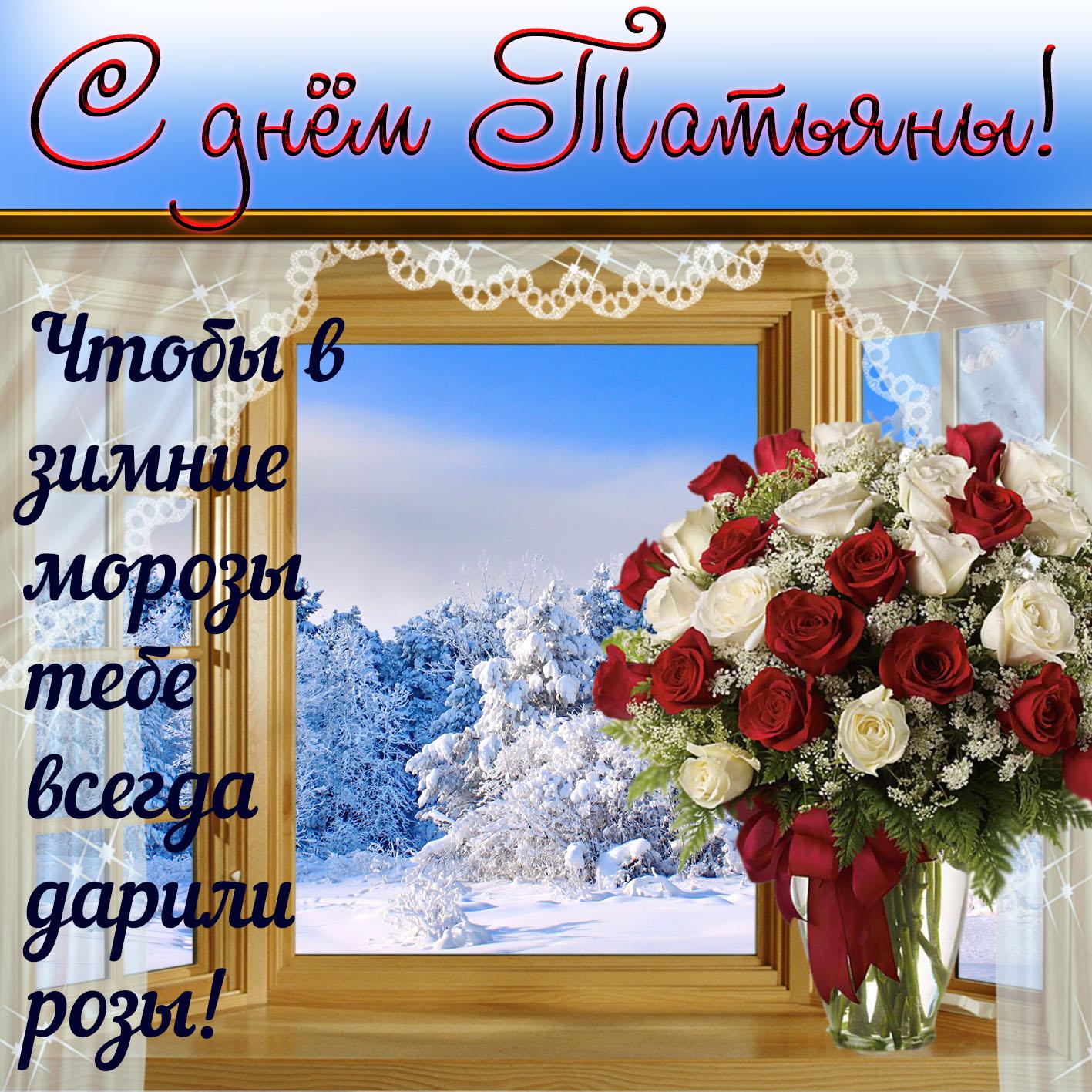 Открытка с букетом роз на День Татьяны