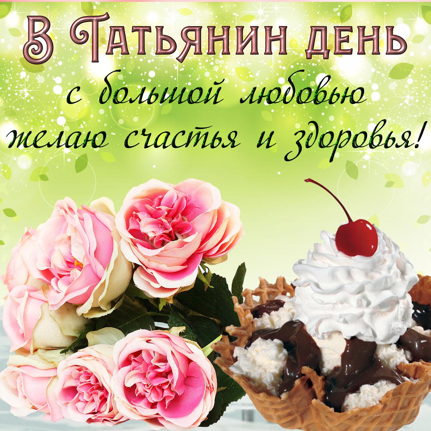 Открытка - пожелание счастья и здоровья в Татьянин день