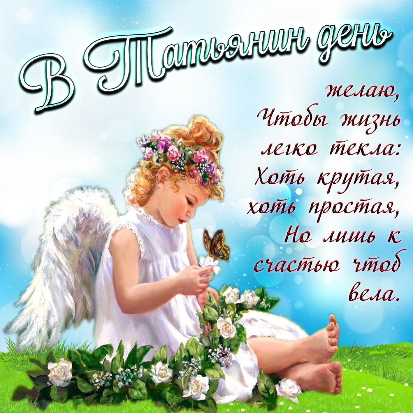 Открытка на Татьянин день с ангелочком