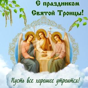 Святая Троица в красивом оформлении