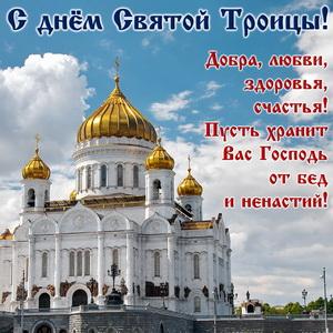 Красивое пожелание на Троицу на фоне собора