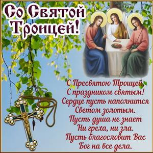 Красивое поздравление со Святой Троицей