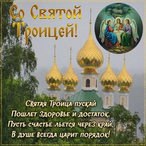 Открытка на Святую Троицу с видом на купола
