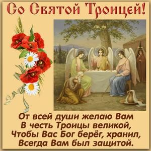 Пожелание и цветы на День Святой Троицы