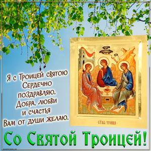 Красивая открытка с иконой и поздравлением с Троицей