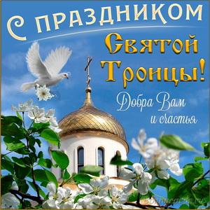 Картинка с храмом и голубем на праздник Святой Троицы