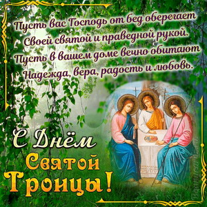 Открытка на День Святой Троицы с красивым пожеланием