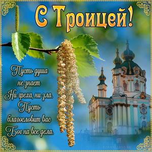 открытка на Троицу