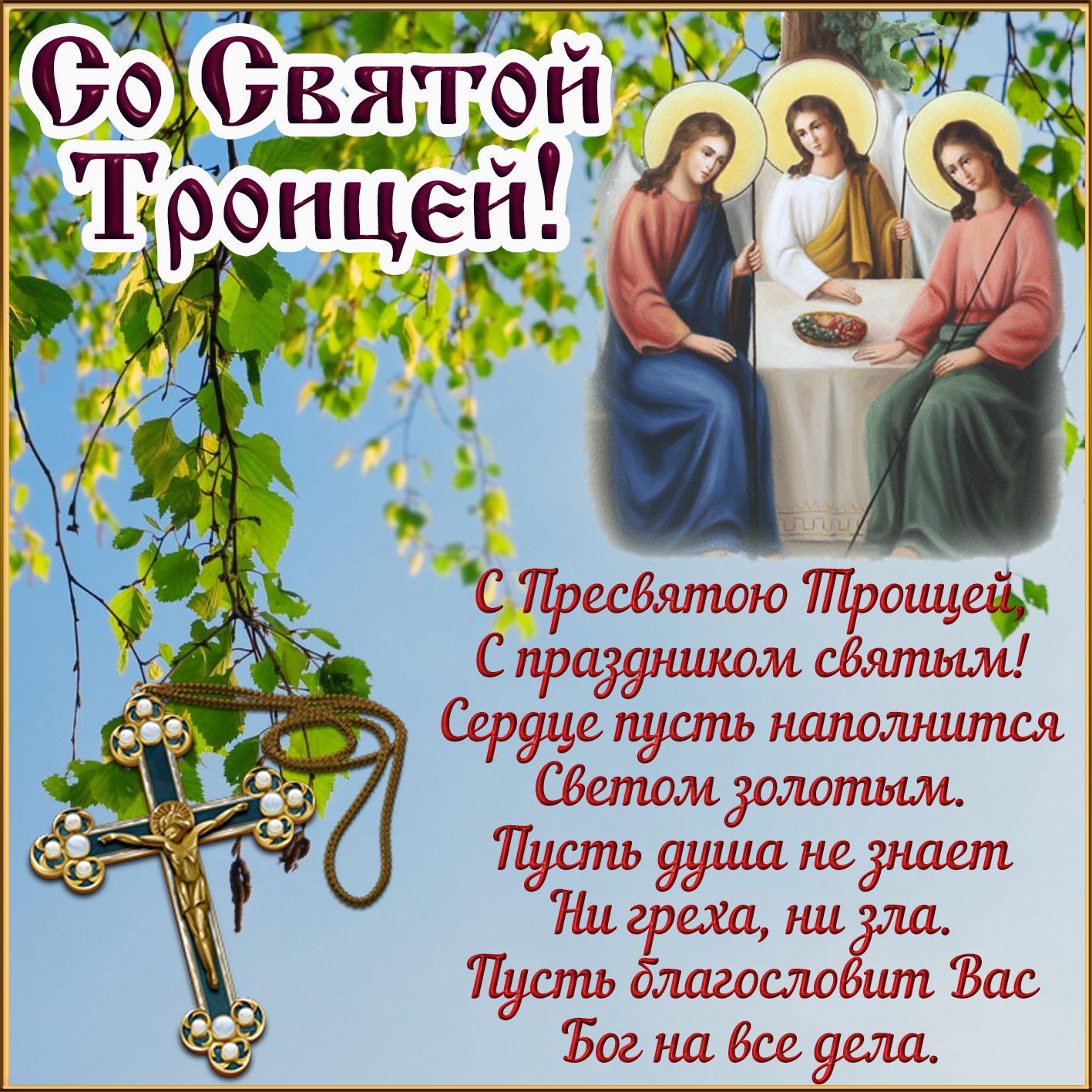 Поздравление с троицей открытки, любимому открытку