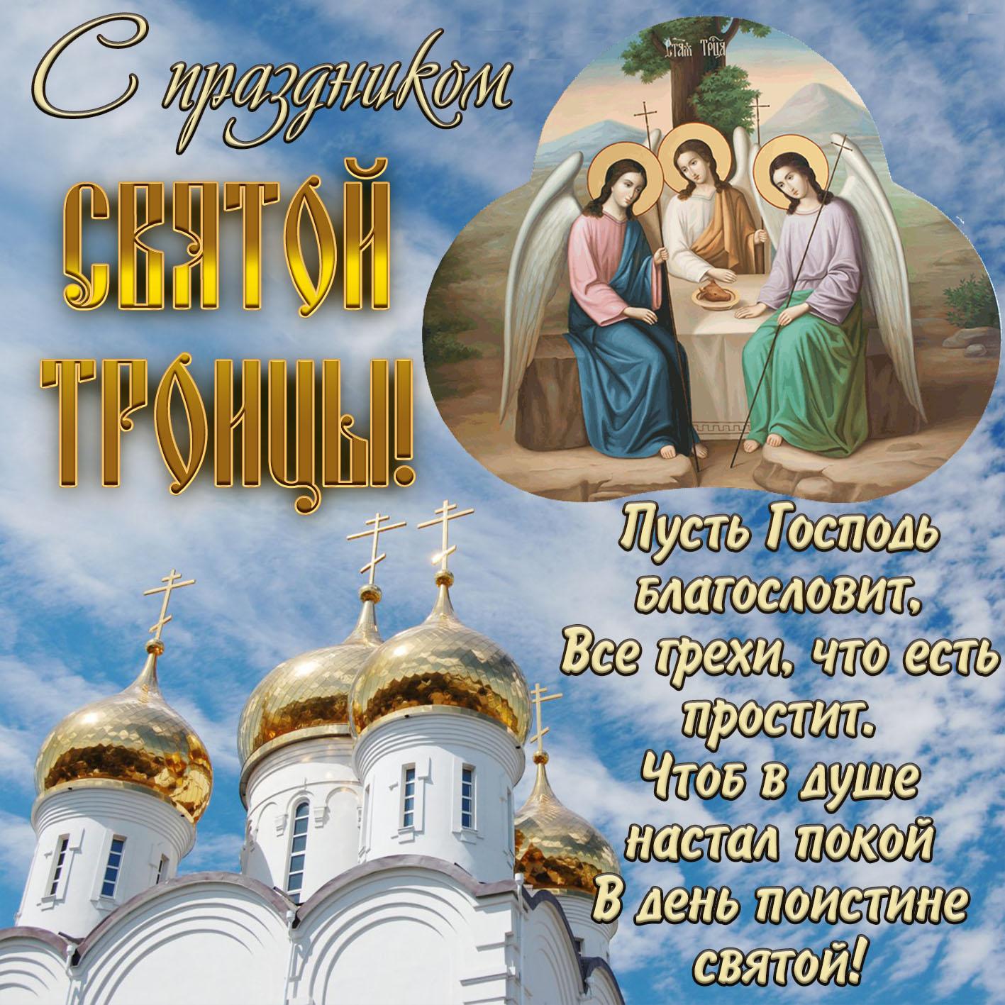 Красочные поздравления картинки с праздником святой троицы