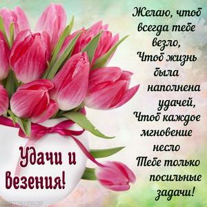 Картинка удачи и везения с тюльпанами и стихом