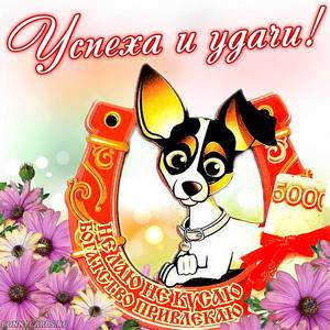 Картинка с милой собачкой и подковой на успех и удачу
