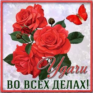 Открытка с розами и пожеланием удачи во всех делах