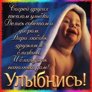 Картинка улыбнись с весёлым малышом