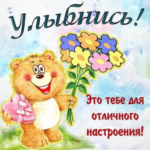 Открытка с милым улыбающимся медвежонком