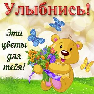 Картинка с медвежонком с цветами для тебя