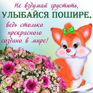 Лисичка желает тебе улыбаться пошире