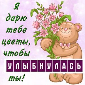 Мишка с цветами просит тебя улыбнуться