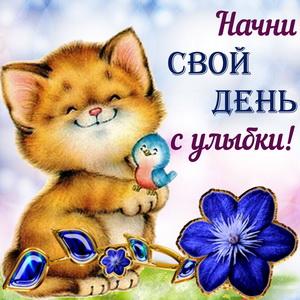 Позитивная открытка - начни свой день с улыбки