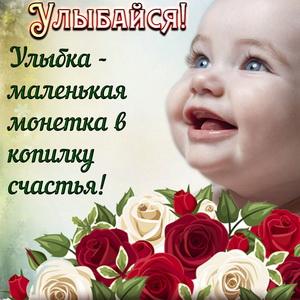 Картинка улыбайся с радостным малышом