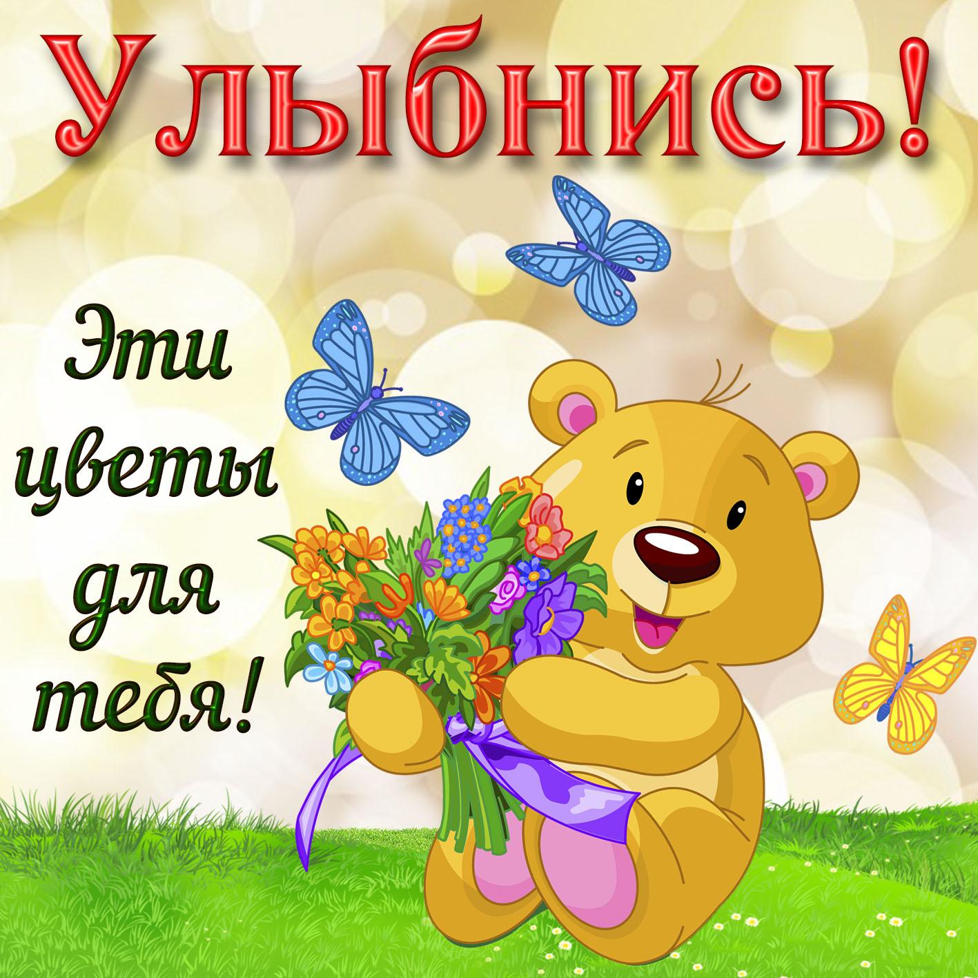 Картинка улыбнись с медвежонком с цветами для тебя