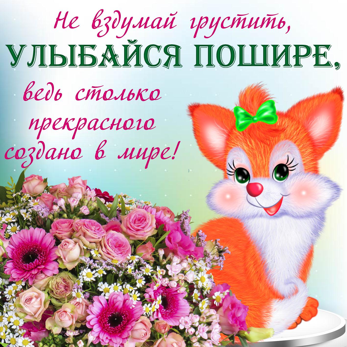 Открытка - лисичка желает тебе улыбаться пошире