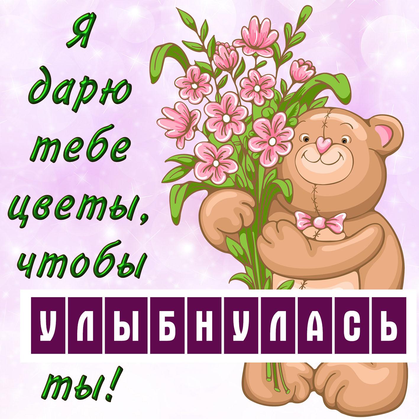 Открытка - мишка с цветами просит тебя улыбнуться