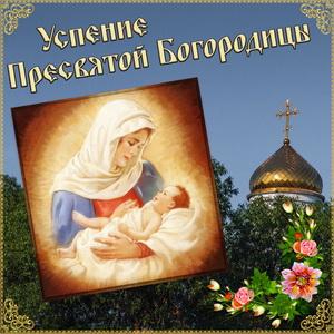 Красивая открытка на Успение Пресвятой Богородицы