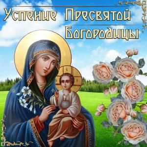 Картинка на Успение Пресвятой Богородицы с иконой