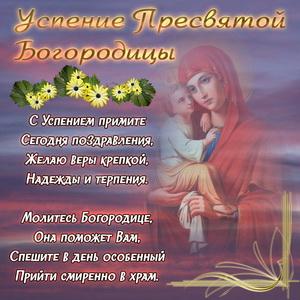 Пожелание и лик Пресвятой Богородицы к празднику