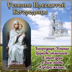 Открытка с Богородицей на красивом фоне с храмом