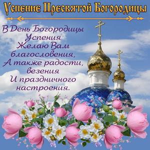 Картинка на Успение Пресвятой Богородицы с куполами
