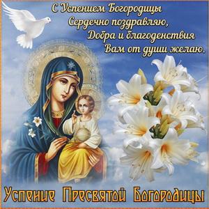 Белые цветы на Успение Пресвятой Богородицы