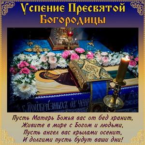 Открытка на Успение Пресвятой Богородицы с цветами и свечой