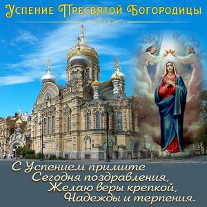 Картинка с храмом и пожеланием на Успение Пресвятой Богородицы