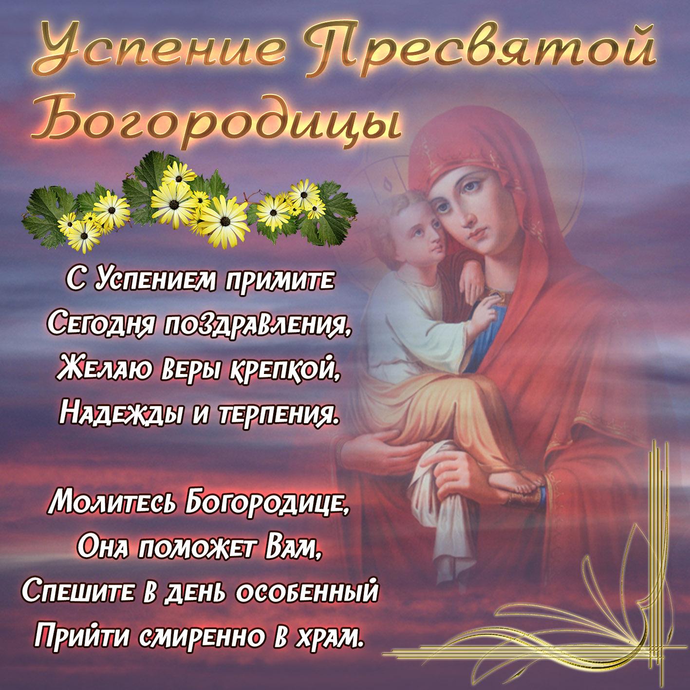 С праздником святой богородицы открытки