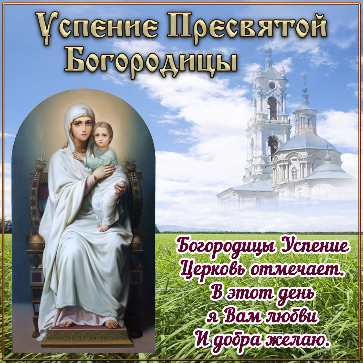 Открытка на Успение с Богородицей на красивом фоне с храмом