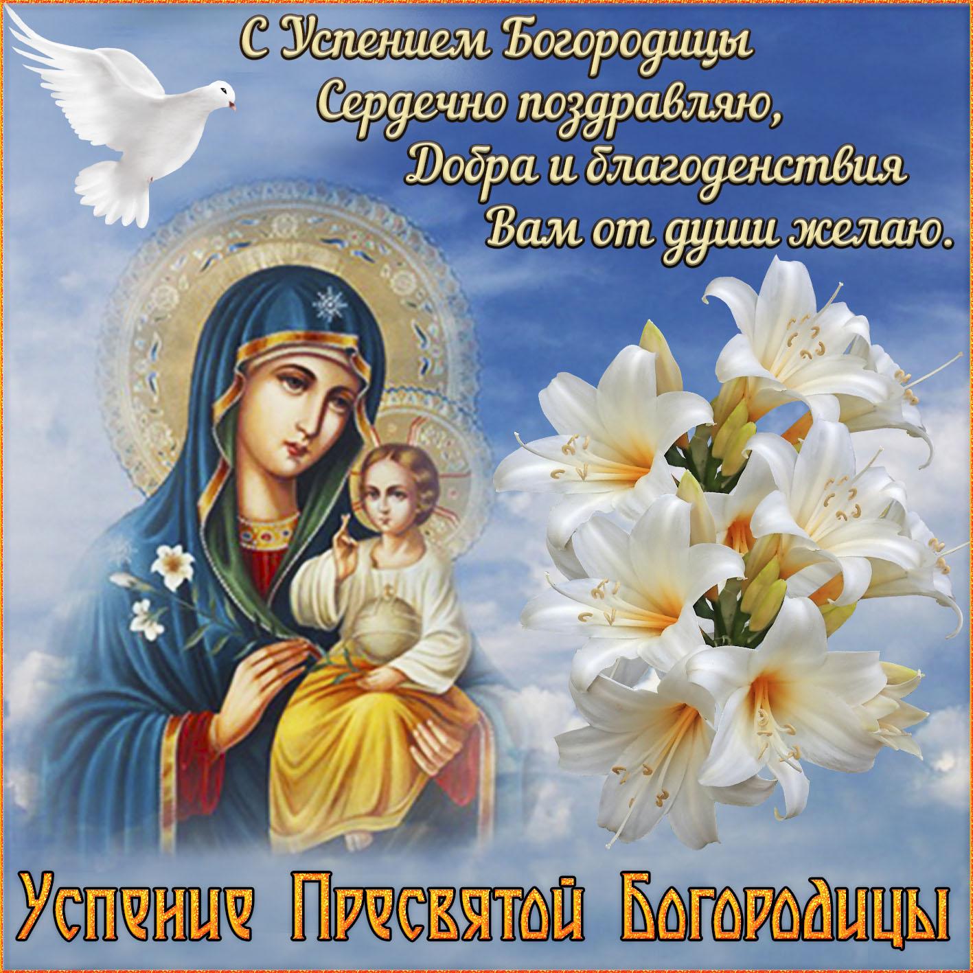 фото открыток с рождеством пресвятой богородицы