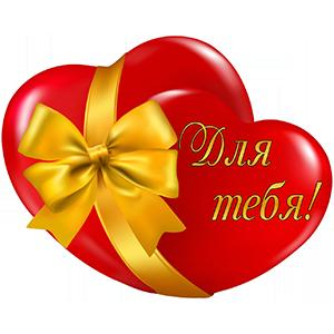 Валентинка с сердцем в ленточке
