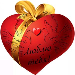 Сердце с двумя влюбленными голубями