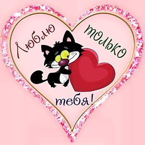 Мультяшный котик в обнимку с сердцем