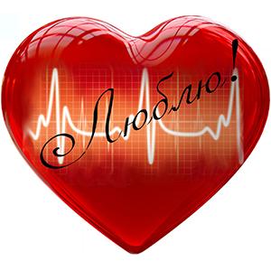 Блестящее сердце с диаграммой