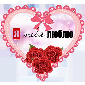 Сердце с розами в розовой рамке